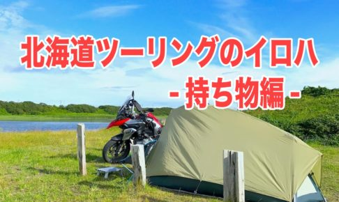 北海道ツーリングのキャンプ場