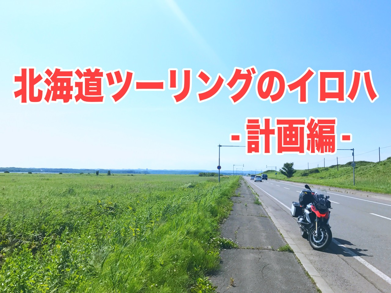 北海道ツーリングのイロハ 計画編