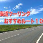 北海道ツーリング おすすめルート10選