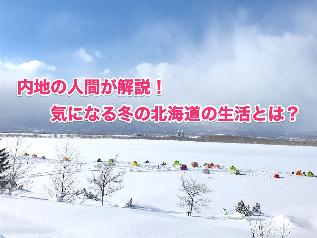 内地の人間が解説!冬の北海道の寒さ・服装・暖房・生活全般について ...