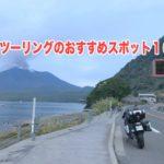 桜島への道