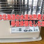 冬の北海道の水道光熱費