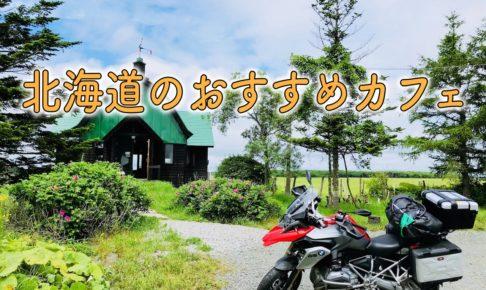 北海道ツーリングおすすめカフェ