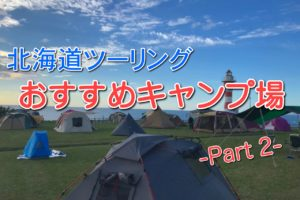 北海道ツーリング おすすめキャンプ場ガイド