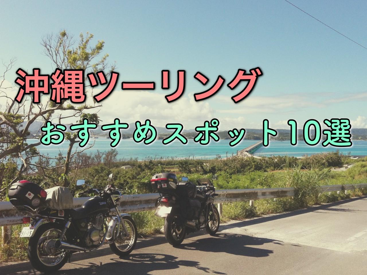 宮古島 レンタル バイク