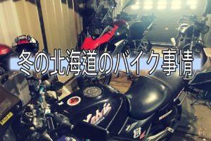 冬の北海道のバイク事情