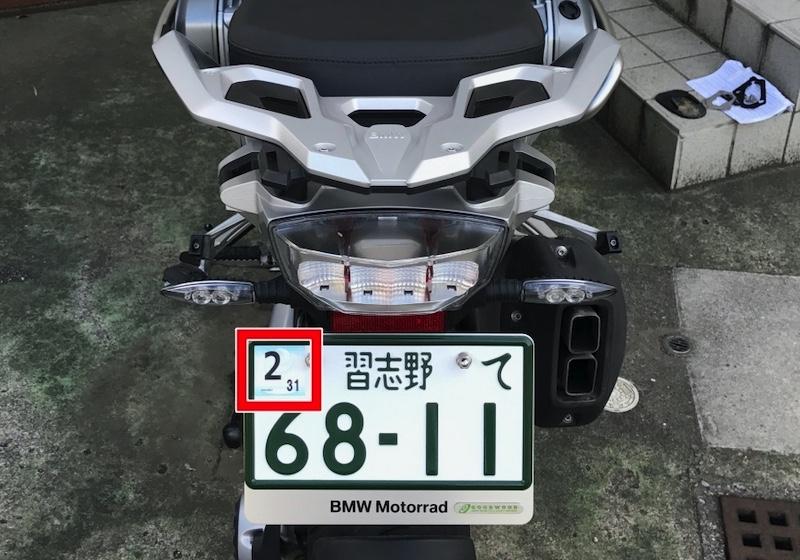 車検証ステッカー
