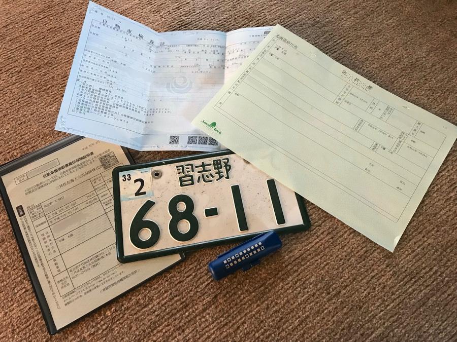 ナンバープレート変更に必要な書類