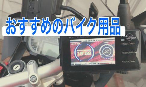 DAYTONA MOTO GPS RADAR LCD 3.0